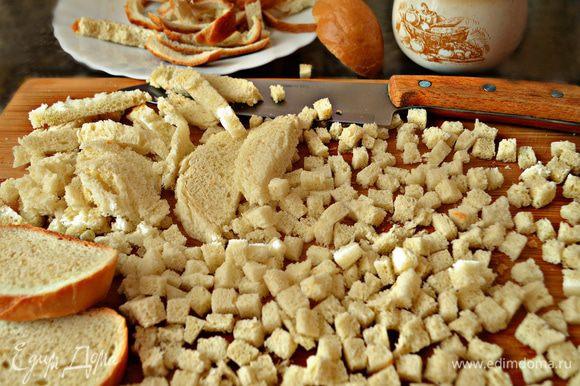 Батон нарежьте на средние кусочки и подсушите, можно и в духовке, так хлеб лучше впитает влагу во время приготовления и не будет клейким.